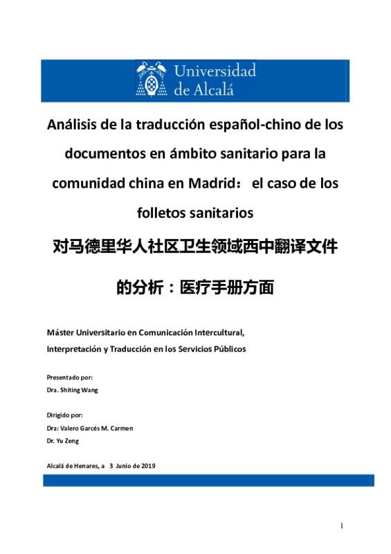 2019_Wang_Shiting_traduccion_chino_españa_tesis.pdf